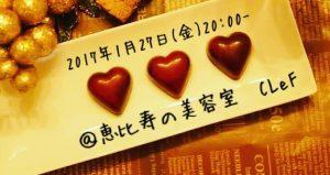 【レポート】「チョコレートとワインで乾杯する会 in 恵比寿」を開催しました
