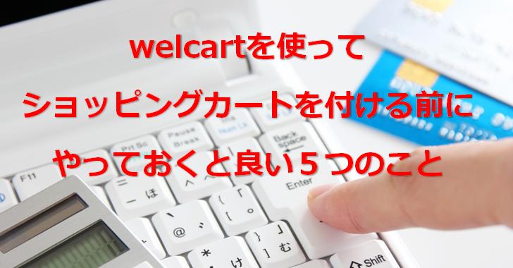 【welcart(ウェルカート)導入に向けて】その前にやっておくと良い5つのこと!