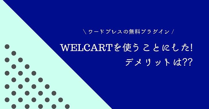 ワードプレスの無料プラグインWelcartを使うことにした!デメリットある?【ウェルカート】