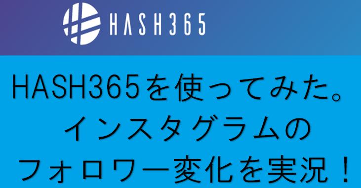 【変化を実況】インスタグラムのフォロワーを増やすHASH365(ハッシュ365)を使ってみた!