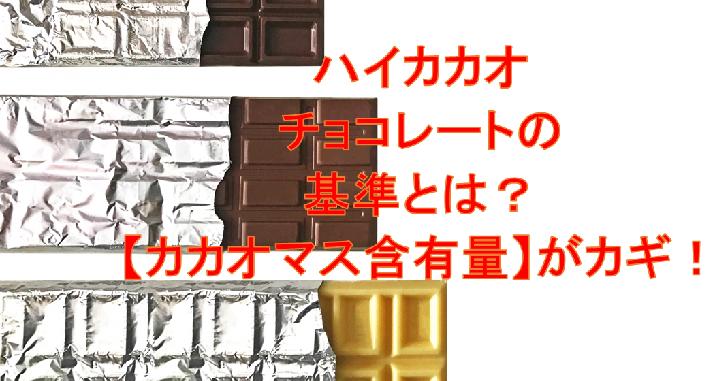 ハイカカオチョコレートって何?その基準を見てみよう!