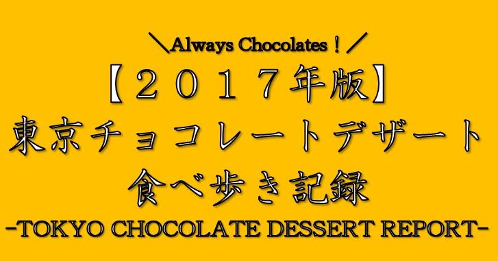 いつでも食べたい!東京チョコレートデザート記録2017