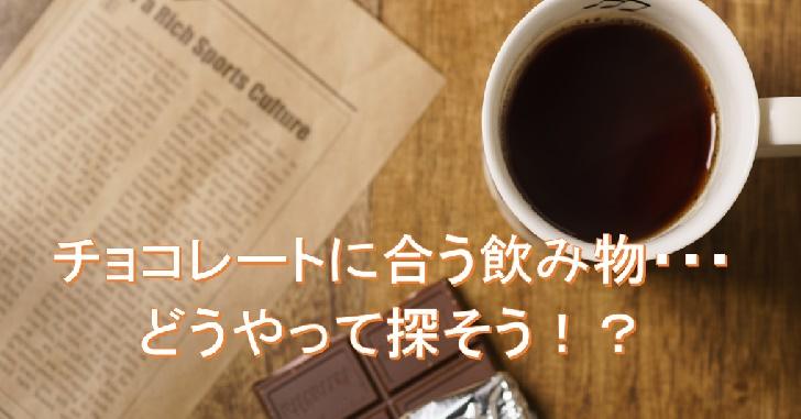 チョコに合う飲み物は何?相性の良いドリンク・ワインの選び方解説