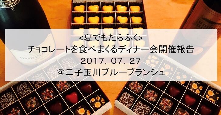 【イベント報告】<夏だけどたらふく>チョコレートを食べまくるディナー会