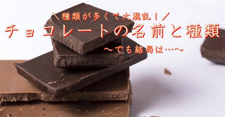 チョコレートの名前にはたくさん種類があるけど、結局はアレが入っていない、同じものだよ!
