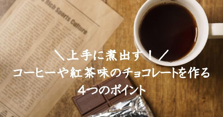 上手に煮出す!コーヒーや紅茶の味のチョコレートを作る4つのポイント