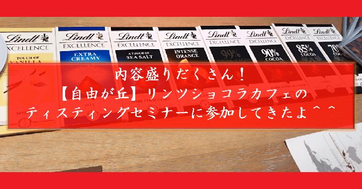 【自由が丘】リンツショコラカフェのティスティングセミナーに参加!内容盛りだくさんだよ!