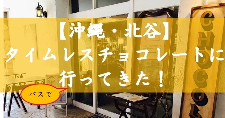 TIMELESS CHOCOLATEのざらめ感が気に入った!【沖縄・北谷】Bean To Bar専門店にバスで行ってきた