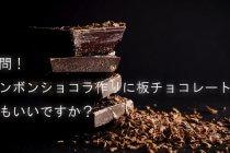 ボンボンショコラを作るときに板チョコを使ってもいいんでしょうか?