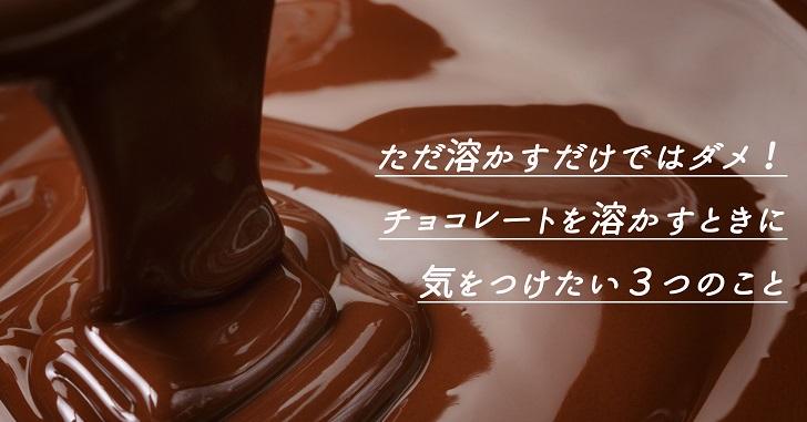 チョコレートを溶かすときに!知っておきたい3つの注意点