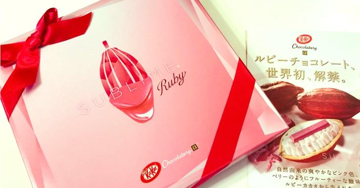 【2019年版】ルビーチョコはこんな味!バレンタインおすすめはどれ?